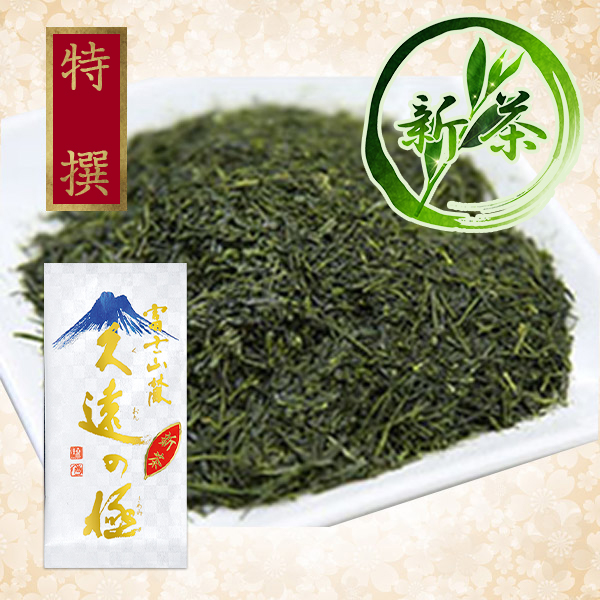 家庭用_特撰新茶「久遠の極」(100g/200g)
